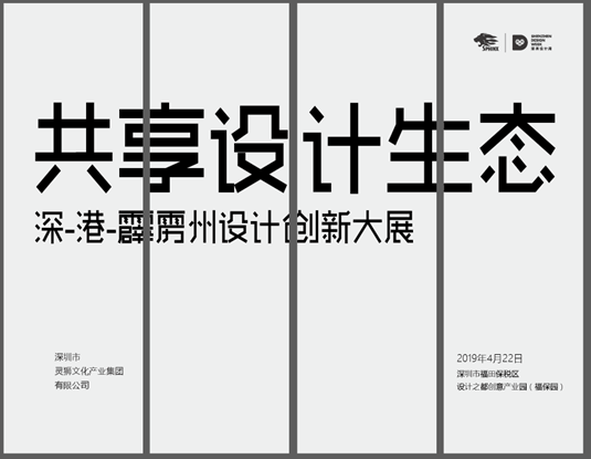 sign Innovation Exhibition for Young Designers in Shenzhen - Hong Kong -Perak, Malaysia